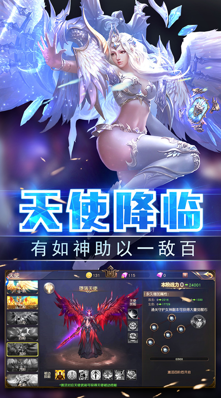 圣堂の天使之剑(专服)截图