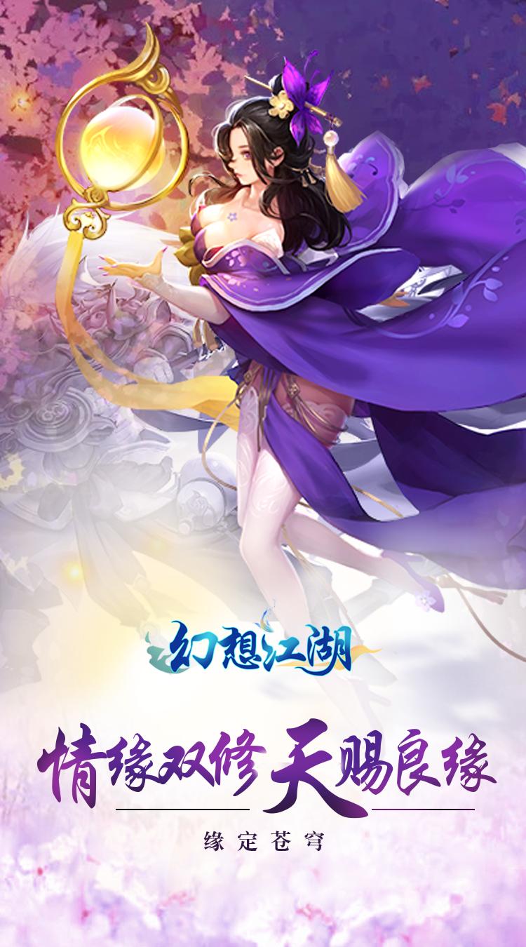 幻想江湖GM版(专服)截图